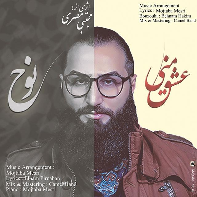 Mojtaba Mesri - Eshghe Mani