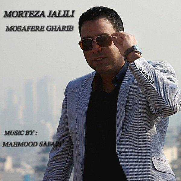 Morteza Jalili - Mosafere Gharib