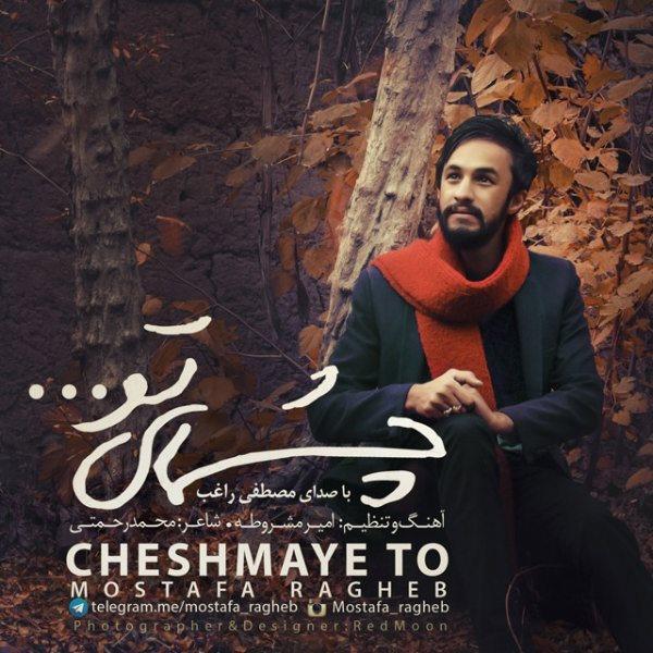 Mostafa Ragheb - Cheshmhaye To