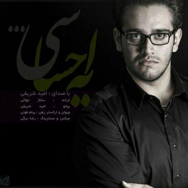 Omid Sharifi - Ye Ehsasi