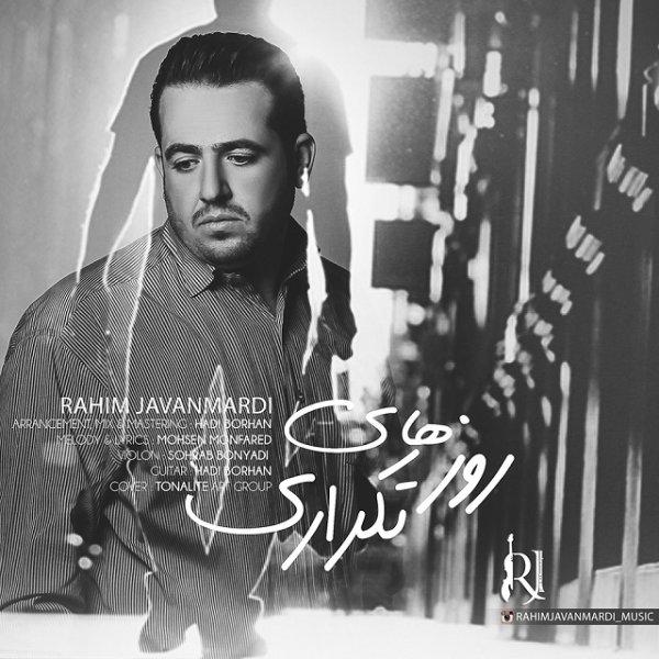 Rahim Javanmardi - Roozhaye Tekrari