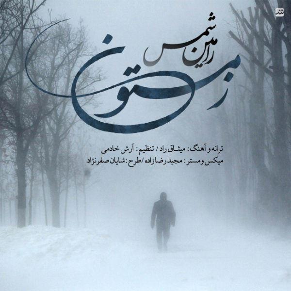 Ramin Shams - Zemestoon