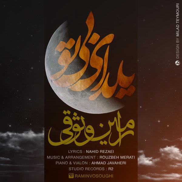 Ramin Vosoughi - Yaldaye Bi To