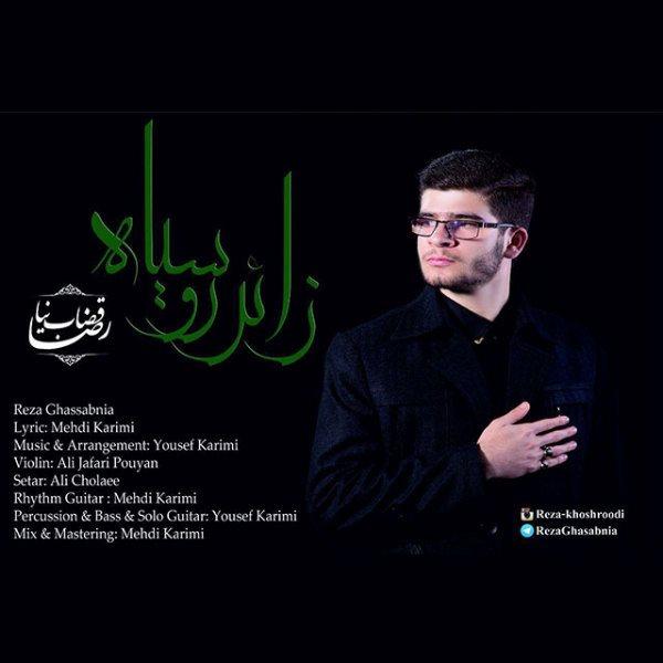 Reza Ghassabnia - Zaere Ro Siah
