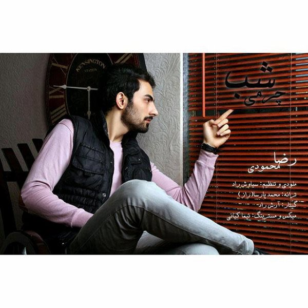 Reza Mahmoodi - Shabe Charmi
