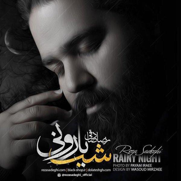 Reza Sadeghi - Panjshanbeh Ha