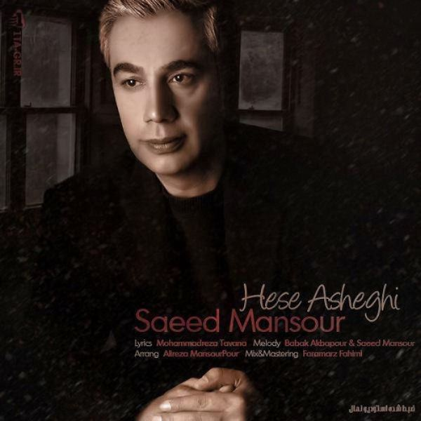 Saeed Mansour - Hesse Asheghi