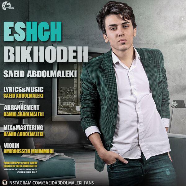 Saeid Abdolmaleki - Eshgh Bikhodeh