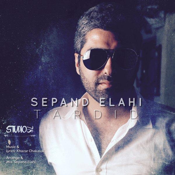 Sepand Elahi - Tardid