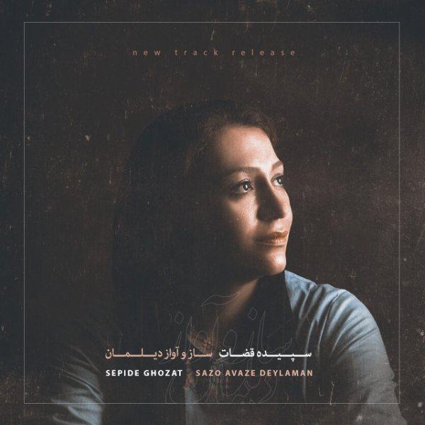 Sepideh Ghozat - Avaz Deylaman