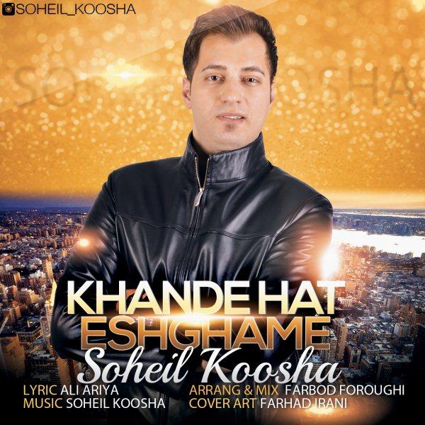 Soheil Koosha - Khandehat Eshghame