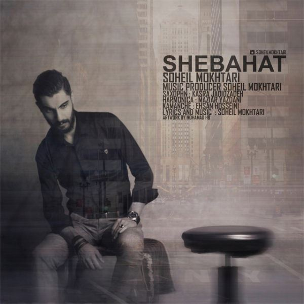 Soheil Mokhtari - Shebahat