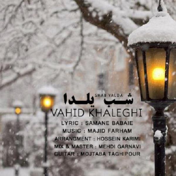 Vahid Khaleghi - Shab Yalda