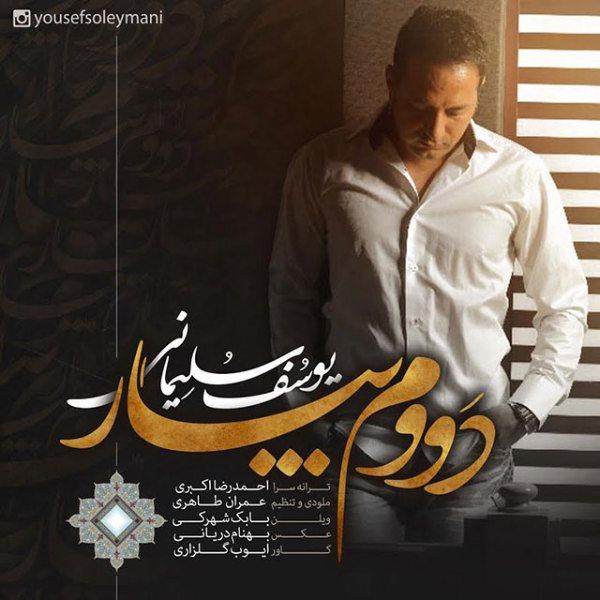 Yousef Soleymani - Davoom Biyar