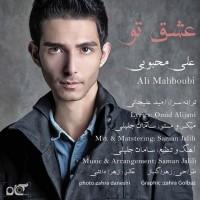 Ali-Mahboubi-Eshghe-To