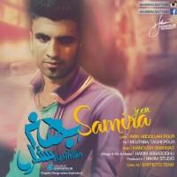 Bahman-Sattari-Samira-Joon