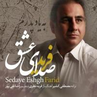 Farid-Nazari-Sedaye-Eshgh