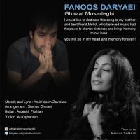 Ghazal-Mosadeghi-Fanoos-Daryaei