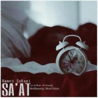 Hamed-Sohani-Saat