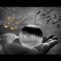 Hossein-Bakhshi-Cheshamo-Mibandam