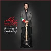 Kaveh-Afagh-Soal