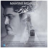 Mahyar-Mehrnia-Lahzeye-Akhar