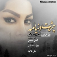Makan-Ahmadi-Cheshmat-Donyameh