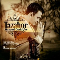 Masoud-Omidifar-Tazahor