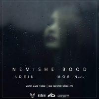 Moein-Nova-Adein-Nemishe-Bood