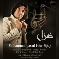 Mohammad-Javad-Fekri-Ghazal