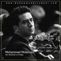 Mohammad-Motamedi-Dar-Meykadeye-Eshgh