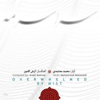 Mohammad-Motamedi-Emshab-Ey-Mah