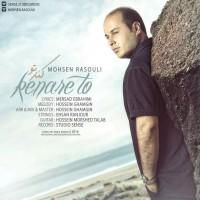 Mohsen-Rasouli-Kenare-To
