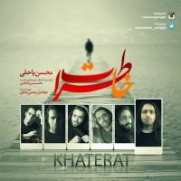 Mohsen-Yahaghi-Khaterat