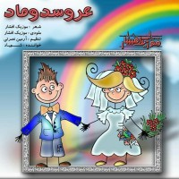 Music-Afshar-Aroos-Domad