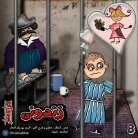 Music-Afshar-Zendooni
