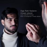 Omeed-Jafarieh-Dige-Rahi-Nadarim