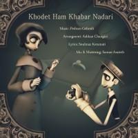 Pedram-Jebraeili-Khodet-Ham-Khabar-Nadari