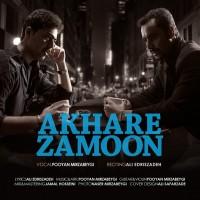 Pooyan-Mirzabeygi-Akhare-Zamoon-Ft-Ali-Edriszadeh