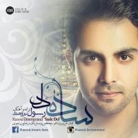 Rasoul-Boroumand-Sadeh-Del