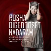 Rosha-Dige-Doset-Nadaram