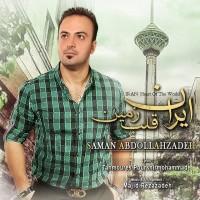 Saman-Abdollahzadeh-Iran-Ghalbe-Zamin
