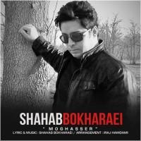 Shahab-Bokharaei-Moghasser