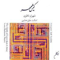 Shahram-Nazeri-Kishe-Mehr