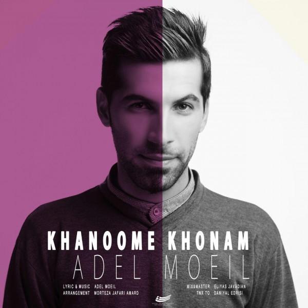 Adel Moeil - Khanoome Khoonam