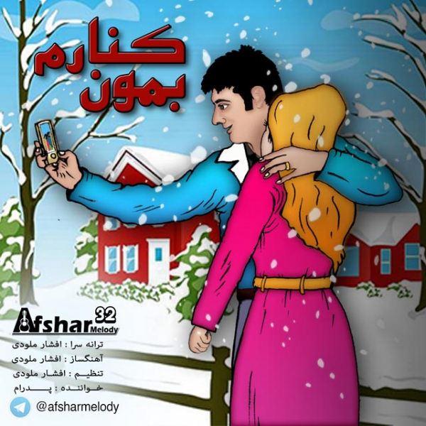 Afshar Melody - Kenaram Bemon