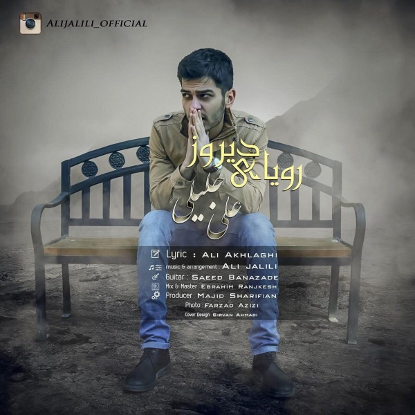 Ali Jalili - Roya Ye Dirooz