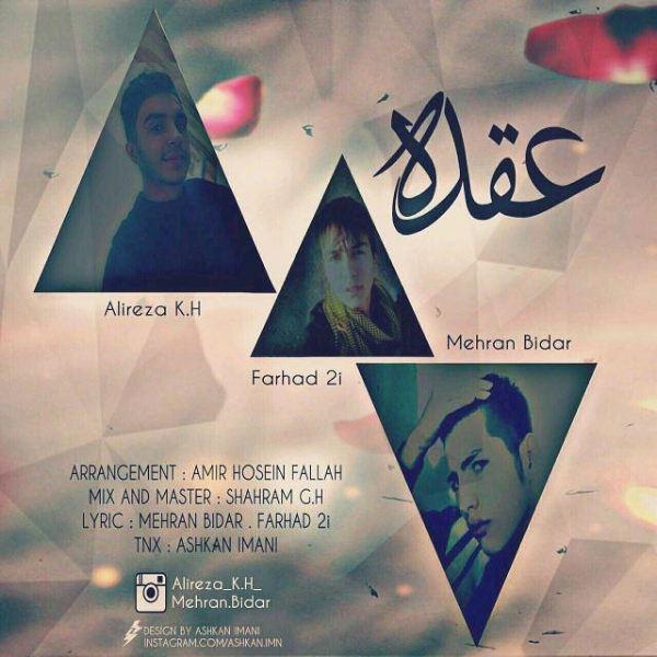 Alireza K.H & Farhad 2i - Oghdeh (Ft Mehran Bidar)