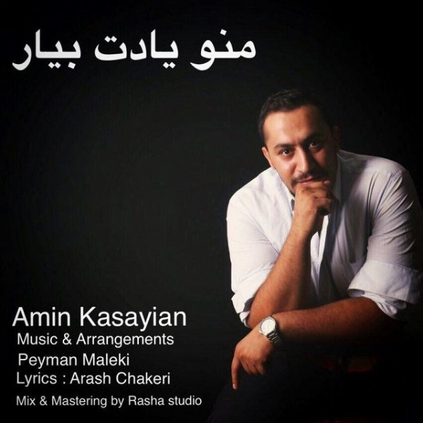 Amin Kasayian - Mano Yadet Biar