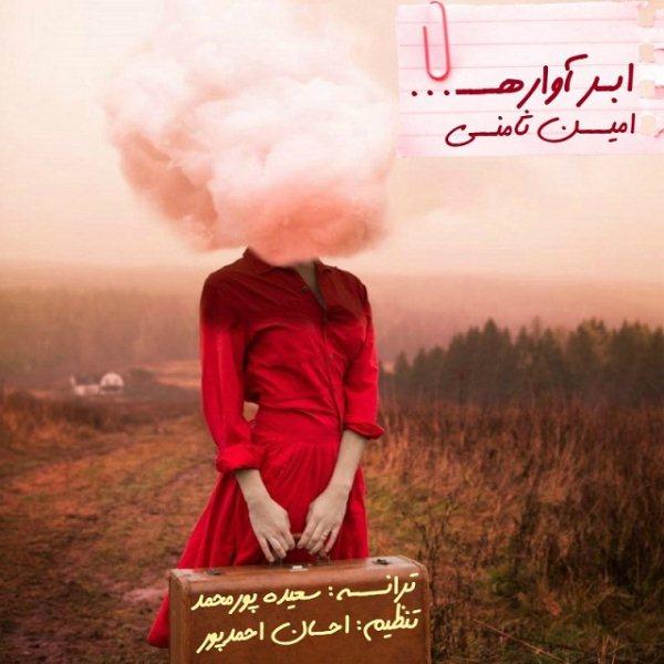 Amin Sameni - Abre Avareh